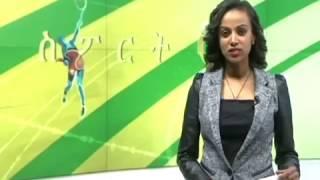 #EBC Sport News 12/2009 ዓ.ም