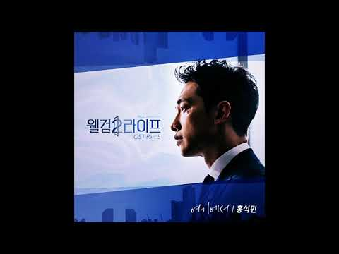 Download Welcome 2 Life ost part 5 웰컴2라이프 ost part 5 홍석민 - 여기에서 Mp4 baru