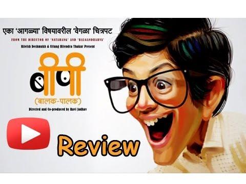 BP (Balak Palak) Marathi #MovieReview - Ravi Jadhav Vishal-Shekhar...