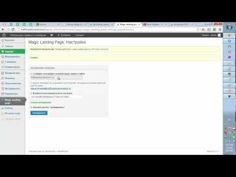 Плагин Magic Landing Page для WordPress. Установка и активация.