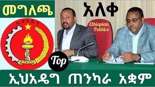 EPRDF Committee Concludes Meeting