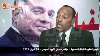 يقين | زين العابدين خليفه ندعم  مع السيسي والشرطة  الشركة لمحاربة الفساد