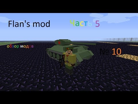 Flans Mod для Minecraft 1.5.2, 1.6.4, 1.7.2 и других версий.