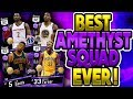 NBA 2K17 MYTEAM BEST ALL AMETHYST SQUAD GAMEPLAY! EXPOSING ANY DIAMOND CARDS IN OUR WAY! -