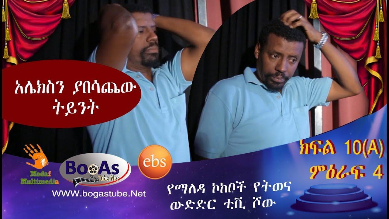 Yamelda Kokebuche Show on EBS TV in Amharic Season Four 10 A
