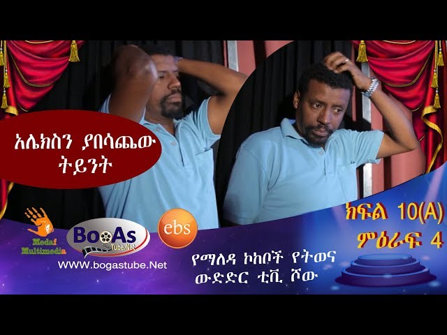 Ethiopia  Yemaleda Kokeboch Acting TV Show Season 4 Ep 10A