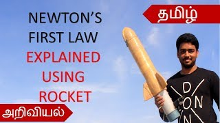 ROCKET SCIENCE IN TAMIL  | Newton's first law