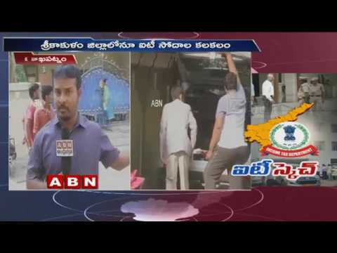 IT Raids In AP  | IT Official Continue  Raids In Vizag And Srikakulam Distrct
