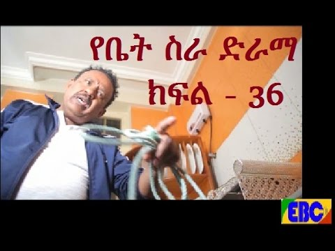 Yebet Sira  Part 36 Ethiopian Drama Latest  የቤት ስራ ድራማ ክፍል 36 July 28 2016