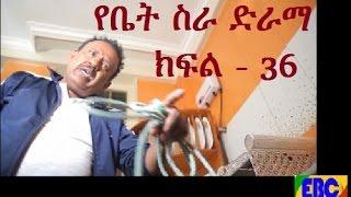 Yebet Sira Part 36 - Ethiopian Drama 2016