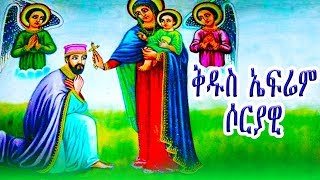 St.Ephrem Syrian - part-2 ( Ethiopian Orthodox Tewahdo Church)