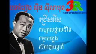 download lagu Sin Sisamuth Khmer Old Song Collection  Mp3 Free gratis