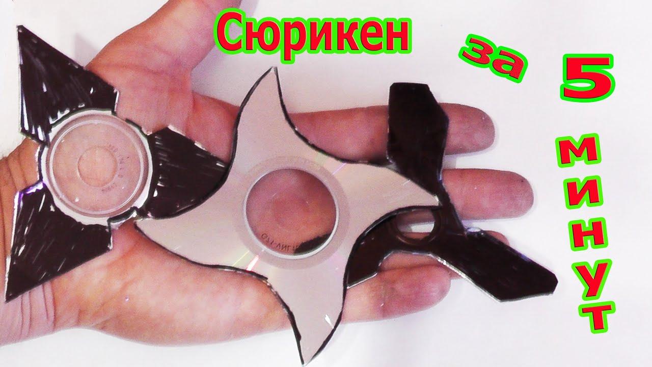 Сюрикены из металла своими руками