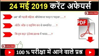 24 May 2019 Current affairs in Hindi / BANK PO / SSC CGL /RRB /UPSC/ Daily Current affairs.