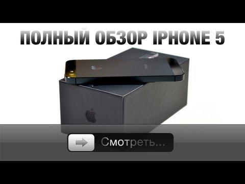 Полный обзор iPhone 5