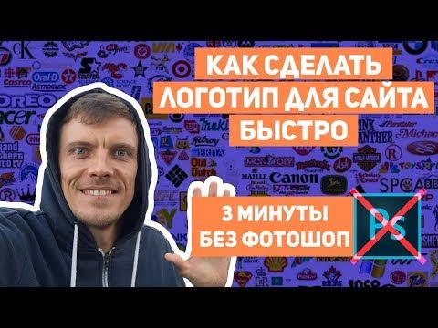 Как сделать логотип для сайта БЫСТРО(3 минуты БЕЗ ФОТОШОП)