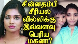 Did you know Chinna Thambi Serial Villi's son?