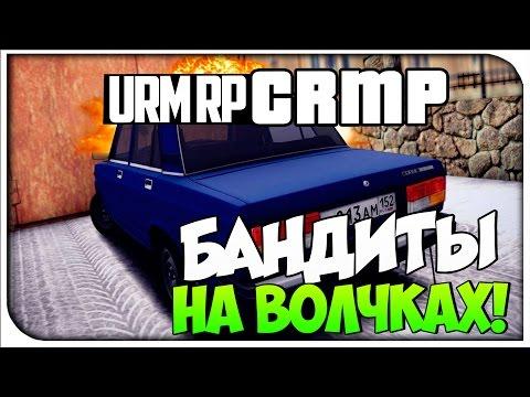 Бандиты на волчках!- CRMP #71[ URM Role Play]