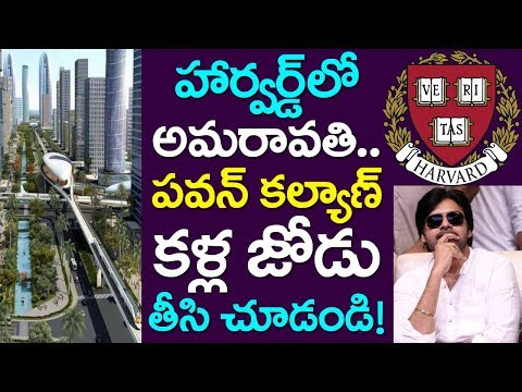 Amaravathi In Harvard Versity| Chandrababu| Pawan Kalyan| Take One Media
