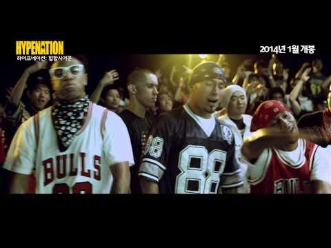 [하이프네이션] 뮤직비디오 Hype Nation 3D (Movie, 2013) music clip