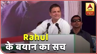 Know truth behind Rahul Gandhi's statement on fuel | Election Viral