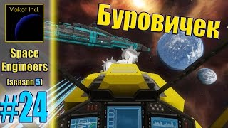 "Space Engineers (S5) #24 ""Буровичек"""