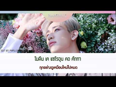 COME ON (안 보여,CAN'T SEE) - GOT7 #PAPILLONTHAISUB