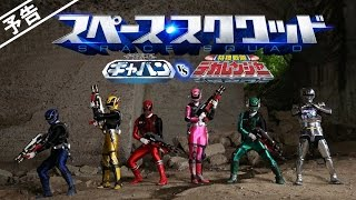 Space Squad: Gavan vs Dekaranger- Trailer (English Subs)