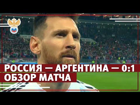 Россия — Аргентина — 0:1. Обзор матча | РФС ТВ