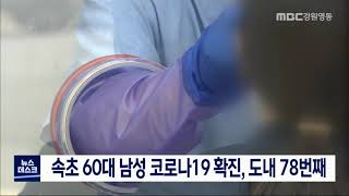 속초에서 6번째 코로나 확진 환자 발생