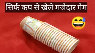 फैमिली टाइम पास /  Party games / Kitty party games / fun games for all parties
