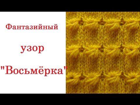 Вязание спицами узор восьмерка 42