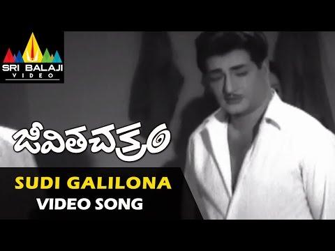 Sudi Galilona Video Song - Jeevitha Chakram (ntr, Vanisri, Sharada) video