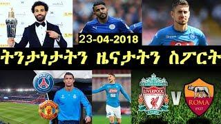 ትንተናታት ስፖርትን ምስግጋር ተጻወትን ብህድሞና // 23-04-2018//FOOTBALL TRANSFER NEWS