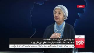 Daughter of King Amanullah Khan Remembers Time of Hope