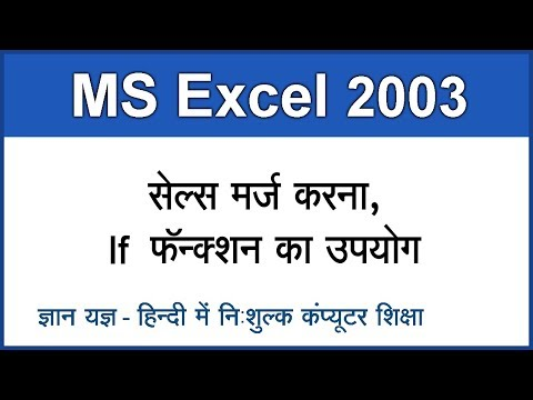 MS Excel 2003 in Hindi ( Merge & Center, IF Function ) Part 7