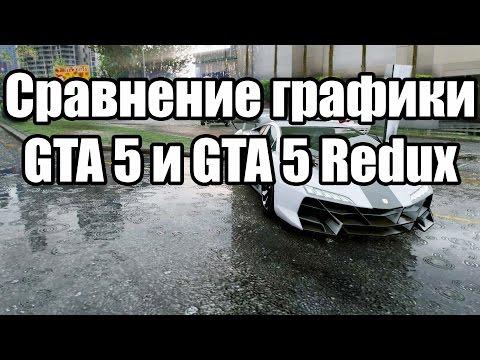 Сравнение графики GTA 5 и мода GTA 5 Redux