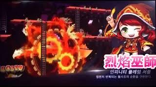 [新楓之谷] 終於等到了!!!!!   韓國最新五轉三技搶先看