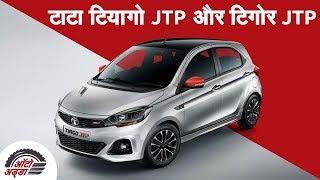 टाटा टियागो JTP और टिगोर JTP लॉन्च - Tata Tiago JTP & Tigor JTP Launched