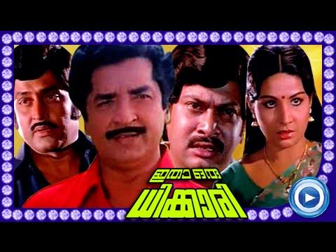 Malayalam Full Movie | Itha Oru Dhikkari | Full Length Malayalam Movie [hd] video