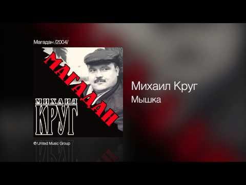 Михаил Круг - Мышка - Магадан /2004/