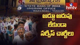 అడ్డూ అదుపు లేకుండా సర్వీస్ చార్జీలు...! hmtv Special Story On Corruption In Banks
