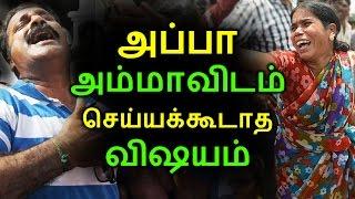 அப்பா அம்மாவுடன் செய்ய கூடாத விஷயம் | Tamil Relationships | Latest News | Kollywood Seithigal