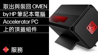 取出與裝回 OMEN by HP 筆記本電腦 Accelerator PC 上的頂蓋組件