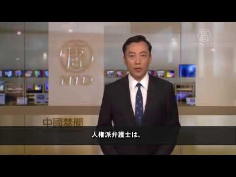中国人権弁護士団結成4周年に声明「あきらめない」