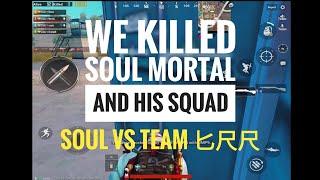 SouL MortaL VS Team 匕尺尺 | We killed soul mortal and whole soul squad | PUBG MOBILE