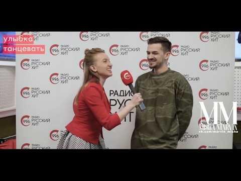 Идеальная девушка Миши Марвина (Интервью от радио «Русский Хит»)