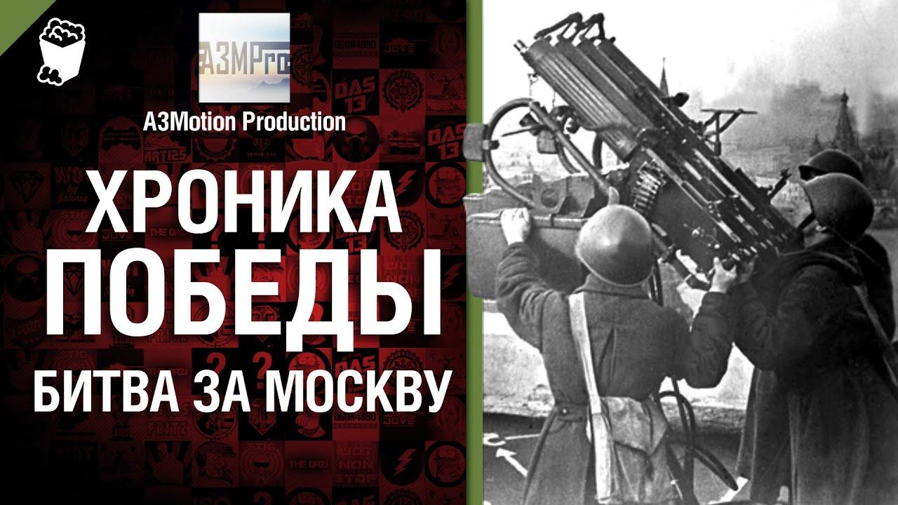 Хроника битва за москву 3 фотография