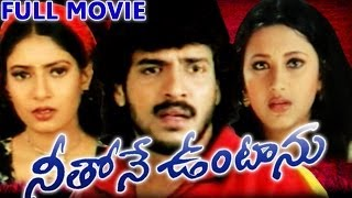 ATM - Neethone Vuntanu Full Length Telugu Movie || DVD Rip