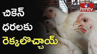 కొండెక్కిన చికెన్ ధర..! Chicken Price 250 per Kg  | hmtv